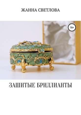Жанна Светлова, Зашитые бриллианты