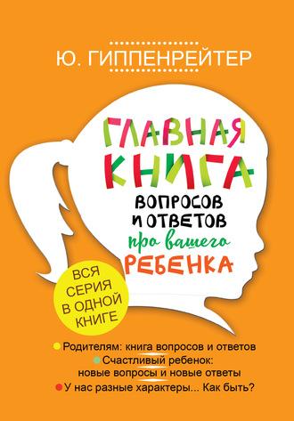 Юлия Гиппенрейтер, Главная книга вопросов и ответов про вашего ребенка