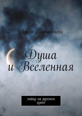 Луиза Кипчакбаева, Душа и Вселенная. Хайку нарусском языке