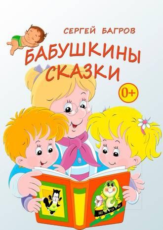 Сергей Багров, Бабушкины сказки. Сказки в стихах