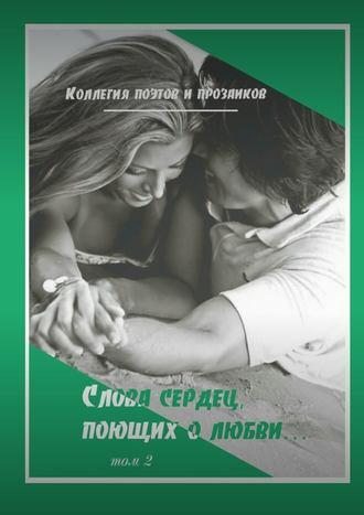 Александр Малашенков, Коллегия поэтов и прозаиков. Слова сердец, поющих о любви. Том 2