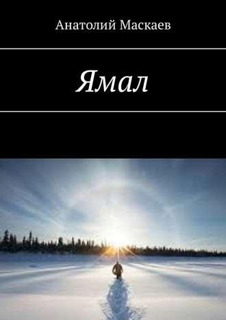 Анатолий Маскаев, Ямал
