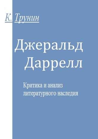 Константин Трунин, Джеральд Даррелл. Критика и анализ литературного наследия