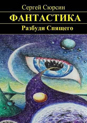 Сергей Сюрсин, Разбуди Спящего