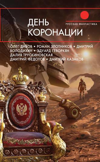 Роман Злотников, Олег Дивов, День коронации (сборник)
