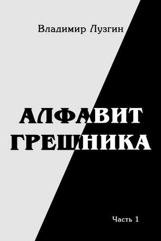 Владимир Лузгин, Алфавит грешника. Часть 1. Женщина, тюрьма и воля