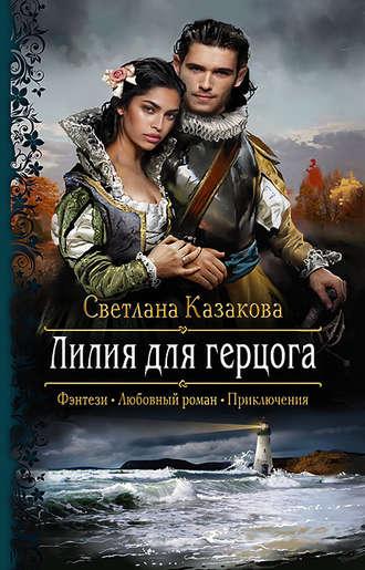 Светлана Казакова, Лилия для герцога