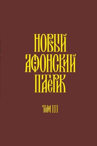 Анонимный автор, Новый Афонский патерик. Том III. Рассказы