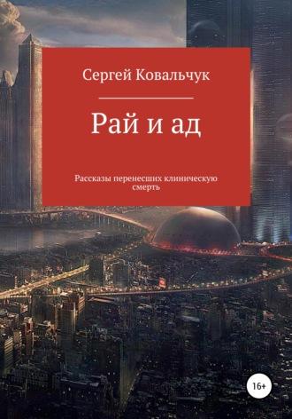Сергей Ковальчук, Рай и ад. Рассказы перенесших клиническую смерть