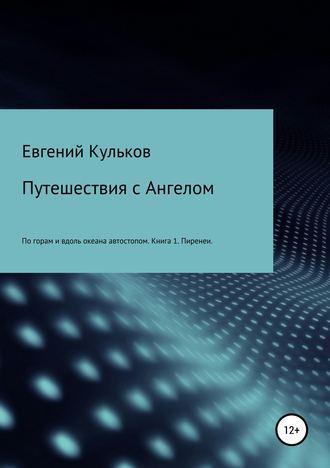 Евгений Кульков, Путешествия с Ангелом: по горам и вдоль океана автостопом. Книга 1. Пиренеи