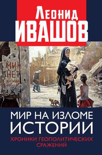 Леонид Ивашов, Мир на изломе истории. Хроники геополитических сражений
