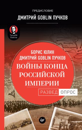 Дмитрий Пучков, Борис Юлин, Войны конца Российской империи