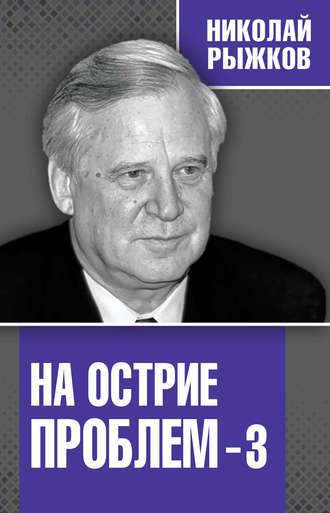 Николай Рыжков, На острие проблем – 3