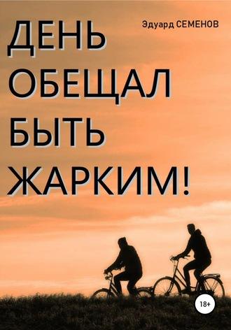 Эдуард Семенов, День обещал быть жарким…