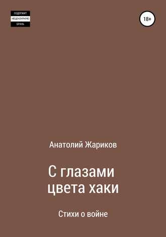 Анатолий Жариков, С глазами цвета хаки