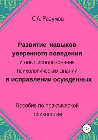 Сергей Разумов, Развитие навыков уверенного поведения и опыт использования психологических знаний в исправлении осужденных