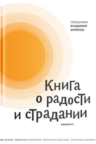 протоиерей Владимир Архипов, Книга о радости и страдании