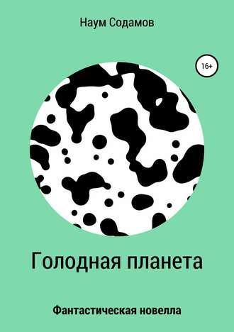 Наум Содамов, Голодная планета