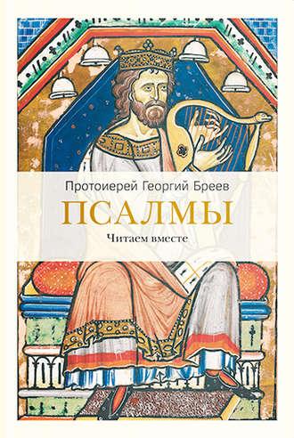протоиерей Георгий Бреев, Псалмы. Читаем вместе