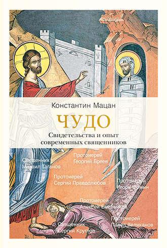 Константин Мацан, Чудо. Свидетельства и опыт современных священников