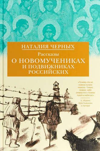 Наталия Черных, Рассказы о новомучениках и подвижниках Российских