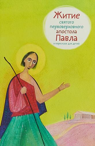 Александр Ткаченко, Житие святого первоверховного апостола Павла в пересказе для детей