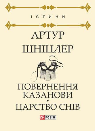 Артур Шніцлер, Повернення Казанови. Царство снів