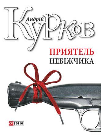 Андрій Курков, Приятель небіжчика