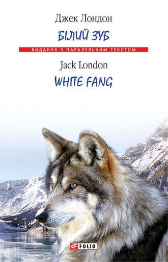 Джек Лондон, Білий Зуб = White Fang