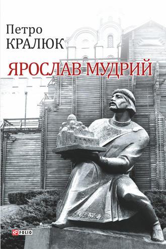 Петро Кралюк, Ярослав Мудрий