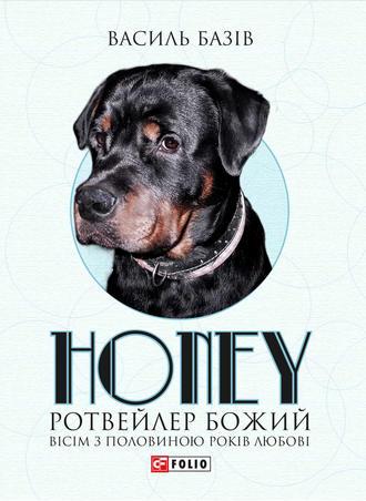 Василь Базів, Honey, ротвейлер Божий