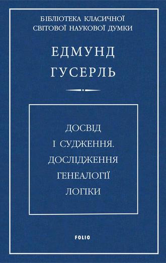 Едмунд Гусерль, Досвід і судження. Дослідження генеалогії логіки
