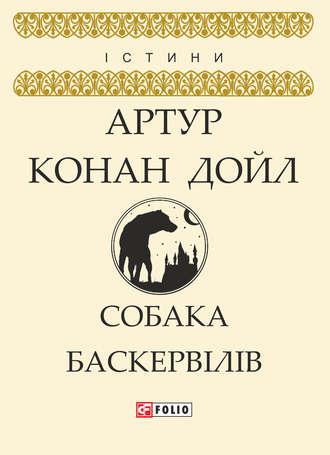 Артур Конан Дойл, Собака Баскервілів