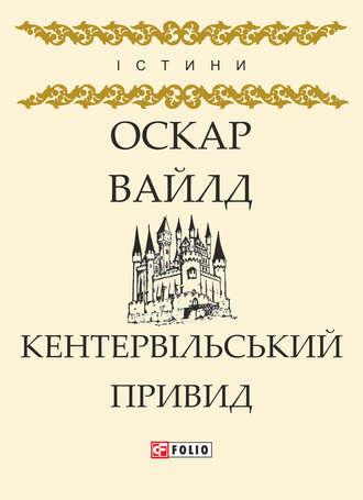 Оскар Уайльд, Кентервільський Привид (збірник)