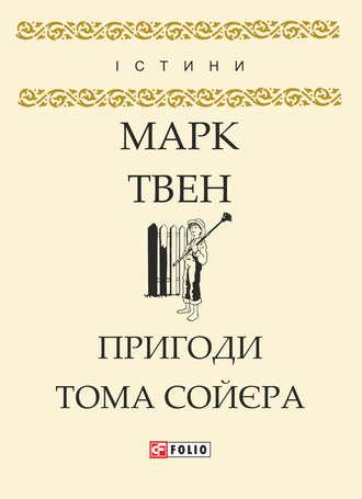 Марк Твен, Пригоди Тома Сойєра