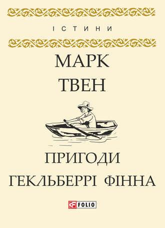 Марк Твен, Пригоди Гекльберрі Фінна