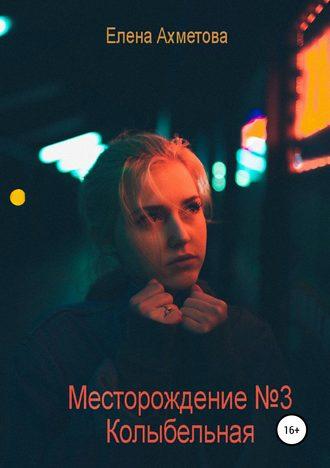 Елена Ахметова, Месторождение №3. Колыбельная