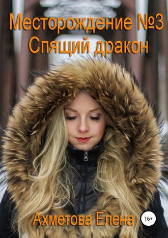 Елена Ахметова, Месторождение №3. Спящий дракон