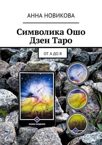 Анна Новикова, Символика Ошо ДзенТаро. ОтАдоЯ