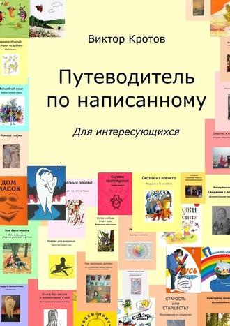 Виктор Кротов, Путеводитель понаписанному. Для интересующихся