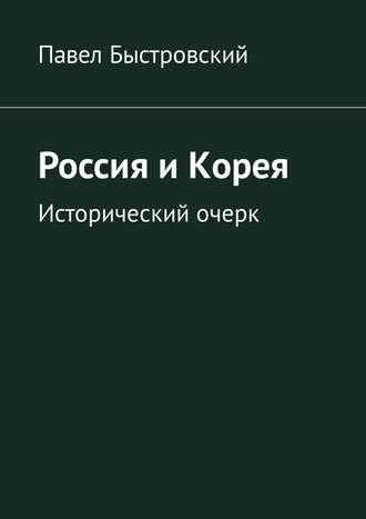 Павел Быстровский, Россия иКорея. Исторический очерк
