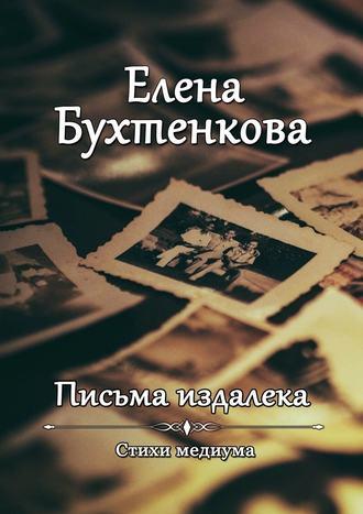 Елена Бухтенкова, Письма издалека. Стихи медиума