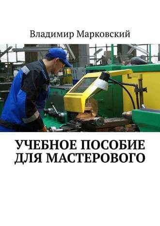 Владимир Марковский, Учебное пособие для мастерового