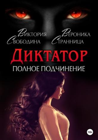 Виктория Свободина, Вероника Странница, Диктатор. Полное подчинение