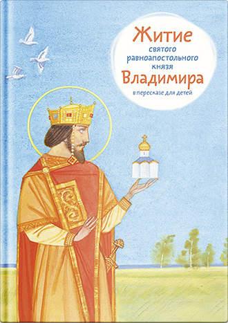 Тимофей Веронин, Житие святого равноапостольного князя Владимира в пересказе для детей