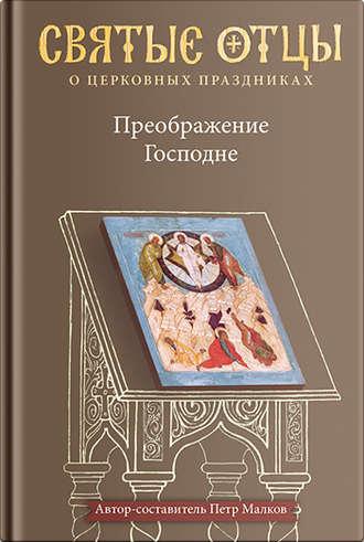 Петр Малков, Преображение Господне. Антология святоотеческих проповедей