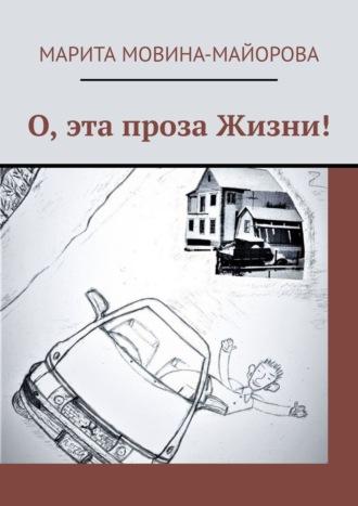 Марита Мовина-Майорова, О, эта проза жизни!