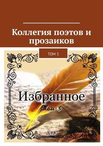 Александр Малашенков, Коллегия поэтов ипрозаиков. Том 5