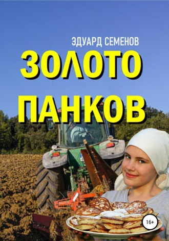 Эдуард Семенов, Золото Панков
