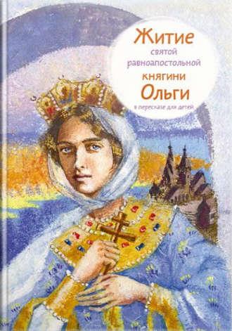 Татьяна Клапчук, Житие святой равноапостольной княгини Ольги в пересказе для детей